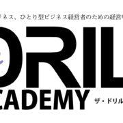 スモールビジネス・ひとりビジネスの経営戦略会議【theDRILLアカデミー】